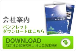 特定社会保険労務士杉山晃浩事務所パンフレットダウンロードはこちら