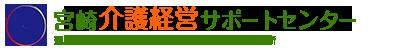 宮崎介護経営サポートセンター
